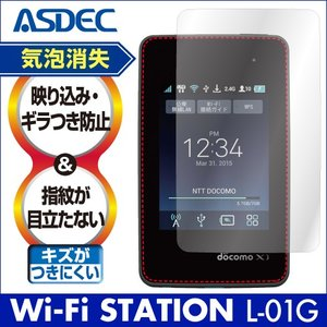 Wi-Fi STATION L-01G ノングレア液晶保護フィルム3 防指紋 反射防止 ギラつき防止 気泡消失 WiFiルーター ASDEC アスデック NGB-L01G|mobilefilm
