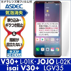 V30+ L-01K / JOJO L-02K / isai V30+ LGV35 ノングレア液晶保護フィルム3 防指紋 反射防止 ギラつき防止 気泡消失 ASDEC アスデック NGB-L01K|mobilefilm