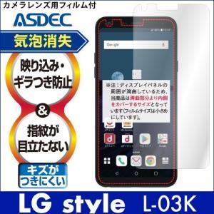 LG style L-03K  ノングレア液晶保護フィルム3 防指紋 反射防止 ギラつき防止 気泡消失  ASDEC アスデック NGB-L03K|mobilefilm