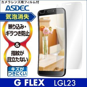 G FLEX LGL23 ノングレア液晶保護フィルム3 防指紋 反射防止 ギラつき防止 気泡消失 ファブレット ASDEC アスデック NGB-LGL23|mobilefilm
