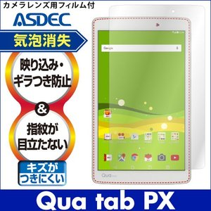 Qua tab PX ノングレア液晶保護フィルム3 防指紋 反射防止 ギラつき防止 気泡消失 タブレット ASDEC アスデック NGB-LGT31 mobilefilm