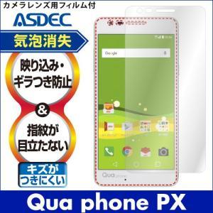 Qua phone PX LGV33 ノングレア液晶保護フィルム3 防指紋 反射防止 ギラつき防止 気泡消失 ASDEC アスデック ポイント10倍|mobilefilm