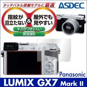 Panasonic LUMIX GX7 Mark II ノングレア液晶保護フィルム3 防指紋 反射防止 ギラつき防止 気泡消失 ASDEC アスデック NGB-LGX7|mobilefilm