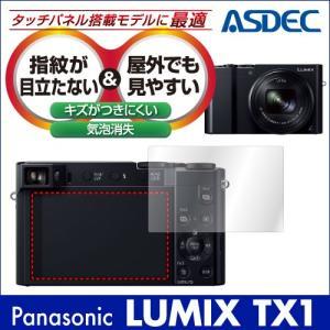 Panasonic LUMIX TX1 ノングレア液晶保護フィルム3 防指紋 反射防止 ギラつき防止 気泡消失 ASDEC アスデック NGB-LTX1|mobilefilm