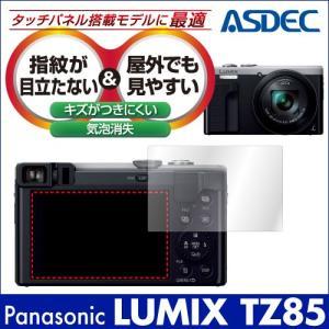 Panasonic LUMIX TZ85 ノングレア液晶保護...