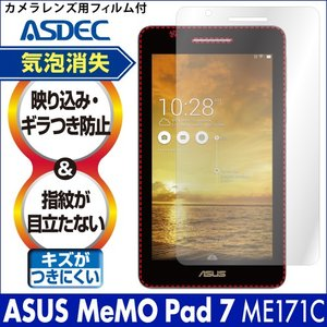 ASUS MeMO Pad 7 ME171C ノングレア液晶保護フィルム3 防指紋 反射防止 ギラつき防止 気泡消失 タブレット ASDEC アスデック NGB-ME171C|mobilefilm