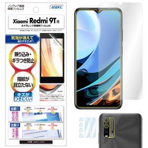 Xiaomi Redmi 9T 保護フィルム ノングレア液晶保護フィルム3 防指紋 反射防止 ギラつき防止 気泡消失  ASDEC アスデック NGB-MIR9T|mobilefilm