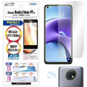 Xiaomi Redmi Note 9T 保護フィルム ノングレア液晶保護フィルム3 防指紋 反射防止 ギラつき防止 気泡消失  ASDEC アスデック NGB-MIRN9T|mobilefilm