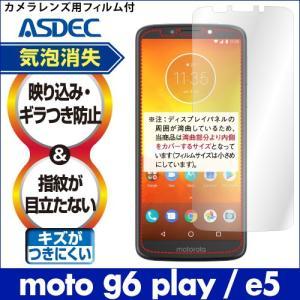 モトローラ moto g6 play / e5 ノングレア液晶保護フィルム3 防指紋 反射防止 ギラつき防止 気泡消失 ASDEC アスデック NGB-MME5|mobilefilm