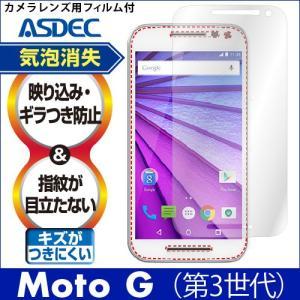 モトローラ Moto G (第3世代) ノングレア液晶保護フィルム3 防指紋 反射防止 ギラつき防止 気泡消失ASDEC アスデック NGB-MMG03|mobilefilm