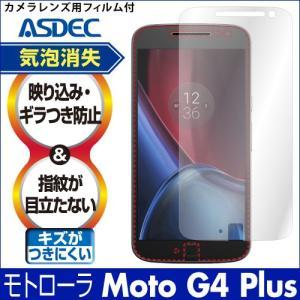 モトローラ Moto G4 Plus ノングレア液晶保護フィルム3 防指紋 反射防止 ギラつき防止 気泡消失ASDEC アスデック NGB-MMG4P|mobilefilm