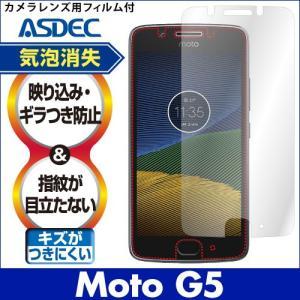 モトローラ Moto G5 ノングレア液晶保護フィルム3 防指紋 反射防止 ギラつき防止 気泡消失  ASDEC アスデック NGB-NGB-MMG5|mobilefilm