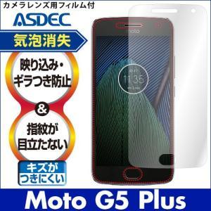 モトローラ Moto G5 Plus ノングレア液晶保護フィルム3 防指紋 反射防止 ギラつき防止 気泡消失  ASDEC アスデック NGB-MMG5P|mobilefilm