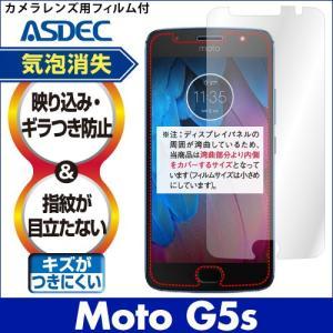 モトローラ Moto G5s ノングレア液晶保護フィルム3 防指紋 反射防止 ギラつき防止 気泡消失 ASDEC アスデック NGB-MMG5S|mobilefilm