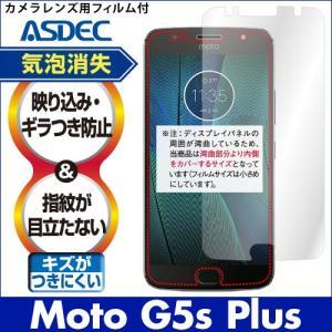 モトローラ Moto G5s Plus ノングレア液晶保護フィルム3 防指紋 反射防止 ギラつき防止 気泡消失 ASDEC アスデック NGB-MMG5SP|mobilefilm