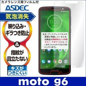 モトローラ moto g6 ノングレア液晶保護フィルム3 防指紋 反射防止 ギラつき防止 気泡消失 ASDEC アスデック NGB-MMG6|mobilefilm
