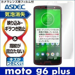 モトローラ moto g6 plus ノングレア液晶保護フィルム3 防指紋 反射防止 ギラつき防止 気泡消失 ASDEC アスデック NGB-MMG6P|mobilefilm