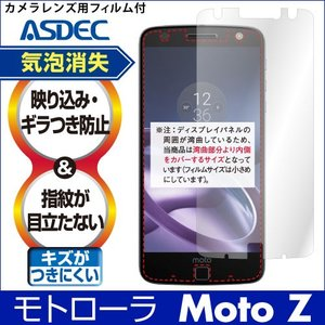 モトローラ Moto Z ノングレア液晶保護フィルム3 防指紋 反射防止 ギラつき防止 気泡消失 ASDEC アスデック NGB-MMZ1|mobilefilm