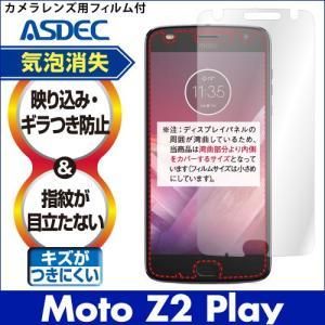 モトローラ Moto Z2 Play ノングレア液晶保護フィルム3 防指紋 反射防止 ギラつき防止 気泡消失  ASDEC アスデック NGB-MMZ2P|mobilefilm