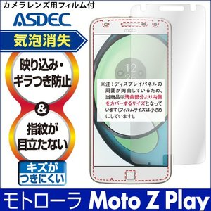 モトローラ Moto Z Play ノングレア液晶保護フィルム3 防指紋 反射防止 ギラつき防止 気泡消失 ASDEC アスデック NGB-MMZP1|mobilefilm