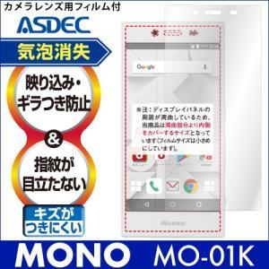MONO MO-01K ノングレア液晶保護フィルム3 防指紋 反射防止 ギラつき防止 気泡消失 ASDEC アスデック NGB-MO01K|mobilefilm