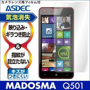 WindowsPhone MADOSMA Q501 ノングレア液晶保護フィルム3 防指紋 反射防止 ギラつき防止 気泡消失 SIMフリー 格安スマホ ASDEC アスデック|mobilefilm