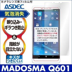 MADOSMA Q601 ノングレア液晶保護フィルム3 防指紋 反射防止 ギラつき防止 気泡消失 SIMフリー 格安スマホ ASDEC アスデック NGB-MQ601|mobilefilm