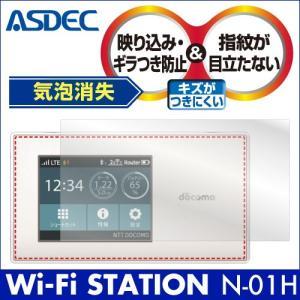 Wi-Fi STATION N-01H ノングレア液晶保護フィルム3 防指紋 反射防止 ギラつき防止 気泡消失 WiFiルーター ASDEC アスデック NGB-N01H|mobilefilm