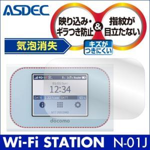 Wi-Fi STATION N-01J ノングレア液晶保護フィルム3 防指紋 反射防止 ギラつき防止 気泡消失  ASDEC アスデック NGB-N01J|mobilefilm