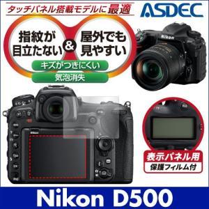 Nikon D500 ノングレア液晶保護フィルム3 防指紋 反射防止 ギラつき防止 気泡消失 ASDEC アスデック NGB-ND500|mobilefilm