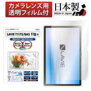 LAVIE T1175 / BAS 11型(PC-T1175BAS) 用 保護フィルム ノングレア液晶保護フィルム3 防指紋 反射防止 ギラつき防止 気泡消失 ASDEC NGB-NLT1175|mobilefilm