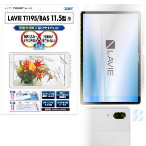 LAVIE T1195/BAS 11.5型ワイド (PC-T1195BAS) 用 保護フィルム ノングレア液晶保護フィルム3 防指紋 反射防止 ギラつき防止 気泡消失 ASDEC NGB-NLT1195|mobilefilm
