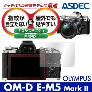 OLYMPUS OM-D E-M5 Mark II ノングレア液晶保護フィルム3 防指紋 反射防止 ギラつき防止 気泡消失 ASDEC アスデック NGB-OMDEM5|mobilefilm