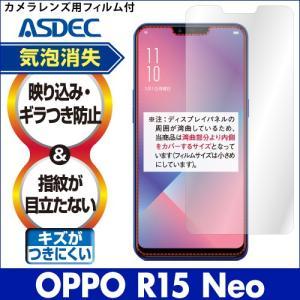 OPPO R15 Neo ノングレア液晶保護フィルム3 防指紋 反射防止 ギラつき防止 気泡消失  ASDEC アスデック NGB-OPR15N|mobilefilm