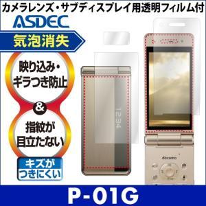 docomo P-01G ノングレア液晶保護フィルム3 防指紋 反射防止 ギラつき防止 気泡消失 携帯電話 ASDEC アスデック NGB-P01G|mobilefilm