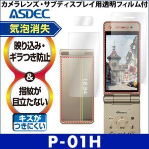 docomo P-01H ノングレア液晶保護フィルム3 防指紋 反射防止 ギラつき防止 気泡消失 携帯電話 ASDEC アスデック NGB-P01H|mobilefilm