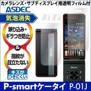 docomo P-smart P-01J ノングレア液晶保護フィルム3 防指紋 反射防止 ギラつき防止 気泡消失 携帯電話 ASDEC アスデック NGB-P01J|mobilefilm