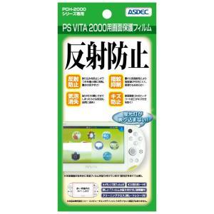 SONY PS Vita PCH-2000 ノングレア液晶保護フィルム3 防指紋 反射防止 ギラつき防止 気泡消失PsVita ASDEC アスデック NGB-PSV20|mobilefilm