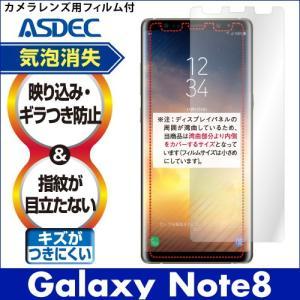 Galaxy Note8 ノングレア液晶保護フィルム3 防指紋 反射防止 ギラつき防止 気泡消失  ASDEC アスデック NGB-SC01K|mobilefilm