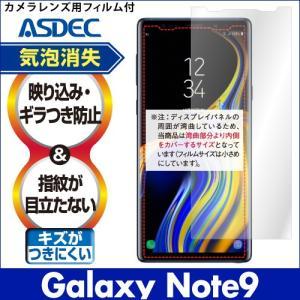 Galaxy Note9 ノングレア液晶保護フィルム3 防指紋 反射防止 ギラつき防止 気泡消失  ASDEC アスデック NGB-SC01L|mobilefilm