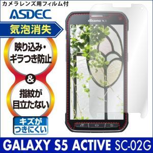 GALAXY S5 ACTIVE SC-02G ノングレア液晶保護フィルム3 防指紋 反射防止 ギラつき防止 気泡消失 ASDEC アスデック NGB-SC02G|mobilefilm