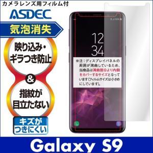 Galaxy S9 ノングレア液晶保護フィルム3 防指紋 反射防止 ギラつき防止 気泡消失  ASDEC アスデック NGB-SC02K|mobilefilm