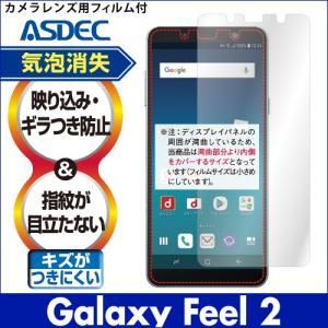 Galaxy Feel2 ノングレア液晶保護フィルム3 防指紋 反射防止 ギラつき防止 気泡消失  ASDEC アスデック NGB-SC02L mobilefilm