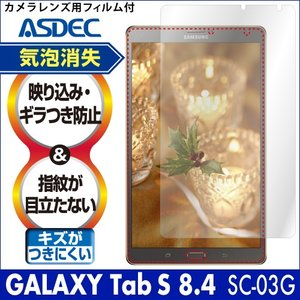 GALAXY Tab S 8.4 SC-03G ノングレア液晶保護フィルム3 防指紋 反射防止 ギラつき防止 気泡消失 タブレット ASDEC アスデック NGB-SC03G|mobilefilm