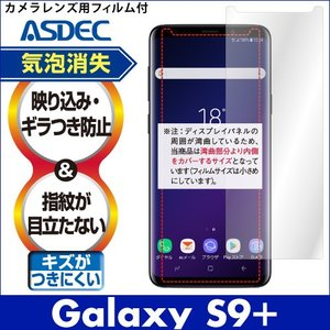 Galaxy S9+ ノングレア液晶保護フィルム3 防指紋 反射防止 ギラつき防止 気泡消失  ASDEC アスデック NGB-SC03K|mobilefilm