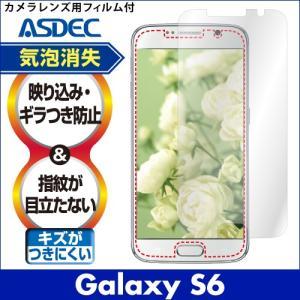 Galaxy S6 SC-05G ノングレア液晶保護フィルム3 防指紋 反射防止 ギラつき防止 気泡消失 ASDEC アスデック NGB-SC05G|mobilefilm
