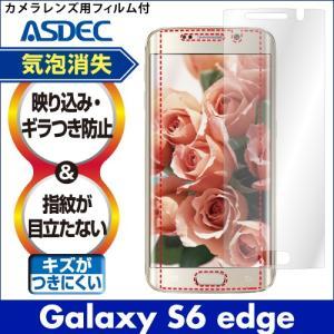 Galaxy S6 edge SC-04G / SCV31 / SoftBank版 ノングレア液晶保護フィルム3 防指紋 反射防止 ギラつき防止 気泡消失 ASDEC アスデック|mobilefilm