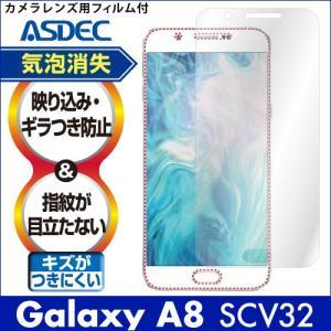 Galaxy A8 SCV32 ノングレア液晶保護フィルム3 防指紋 反射防止 ギラつき防止 気泡消失 ASDEC アスデック NGB-SCV32|mobilefilm