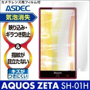 AQUOS ZETA SH-01H ノングレア液晶保護フィルム3 防指紋 反射防止 ギラつき防止 気泡消失 ASDEC アスデック NGB-SH01H|mobilefilm