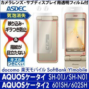 docomo AQUOSケータイ SH-01J SH-02K SoftBank Y!mobile AQUOSケータイ2 602SH ノングレアフィルム3 反射防止 携帯電話 ASDEC アスデック NGB-SH01J|mobilefilm